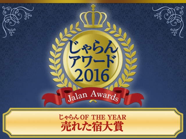 【福岡・ホテルフォルツァ博多(筑紫口)】 じゃらん OF THE YEAR 売れた宿大賞受賞