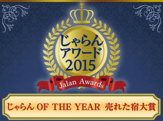 【福岡・ホテルフォルツァ博多】じゃらん OF THE YEAR 売れた宿大賞 第1位を受賞しました!
