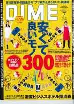 情報誌「DIME」にてホテルフォルツァが人気20ホテルチェーンの一つとして紹介されました!