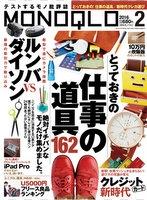 【福岡 ホテルフォルツァ博多】情報誌「THE21」「ダイム」に続いて「MONOQLOモノクロ 2016年2月号」にて紹介されました。