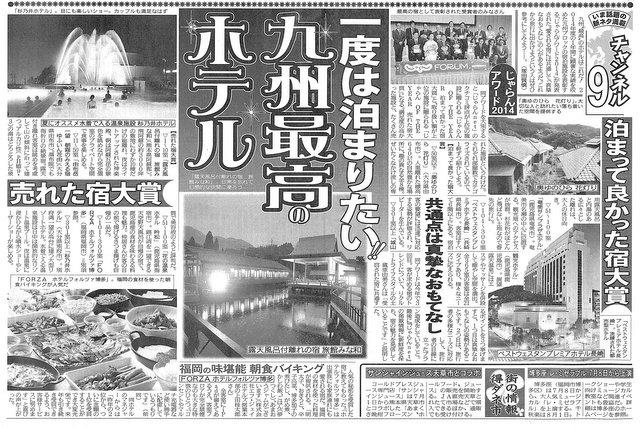 【福岡・ホテルフォルツァ博多】九州スポーツに掲載されました