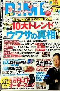 【福岡・ホテルフォルツァ博多】「DIME 5月号(小学館)」に掲載されました