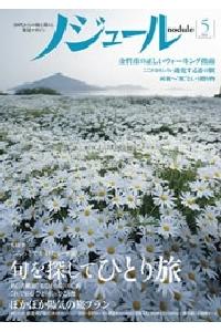【福岡・ホテルフォルツァ博多】「ノジュール5月号」に掲載されました