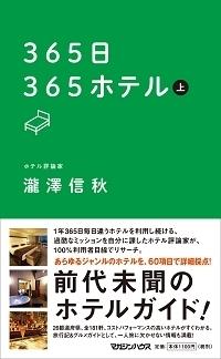 【福岡・ホテルフォルツァ博多】365日365ホテルに掲載されました