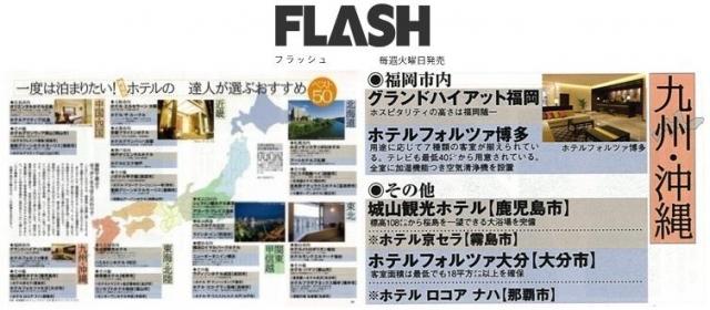 【福岡・ホテルフォルツァ博多】FLASH(2014/06/24号)「