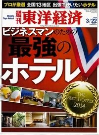 週刊東洋経済3/22号の特集「ビジネスマンのための最強のホテル」にてホテルフォルツァ博多が高い評価をいただきました。