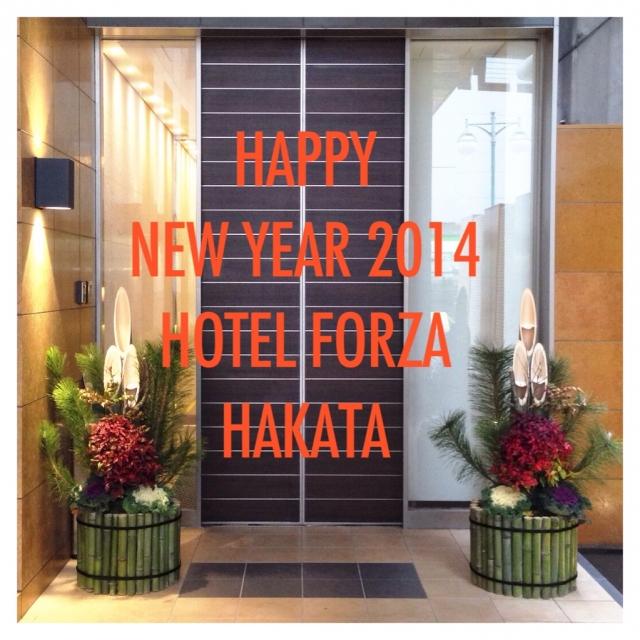【福岡・ホテルフォルツァ博多】新年のご挨拶
