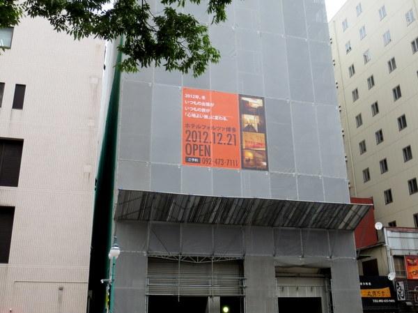 ホテルフォルツァ博多 オープンまであと130日!