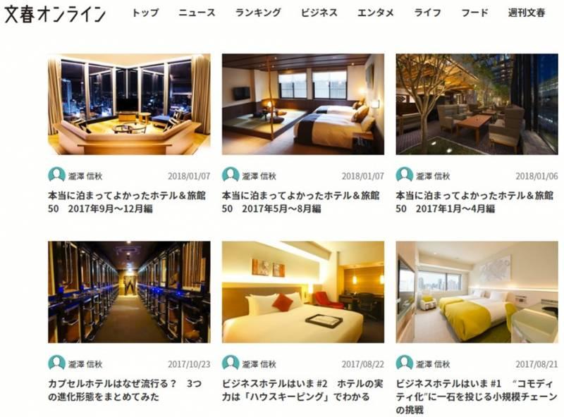 本当に泊まってよかったホテル&旅館50(選考・瀧澤信秋氏)