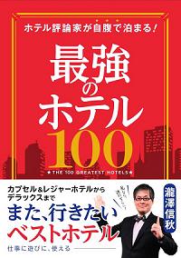 【福岡・ホテルフォルツァ博多(筑紫口)】テレビ雑誌で活躍されているホテル評論家・瀧澤信秋氏の新しい著作「ホテル評論家が自腹で泊まる!最強のホテル100」で紹介されました。