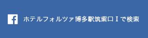 ホテルフォルツァ博多(筑紫口)で検索