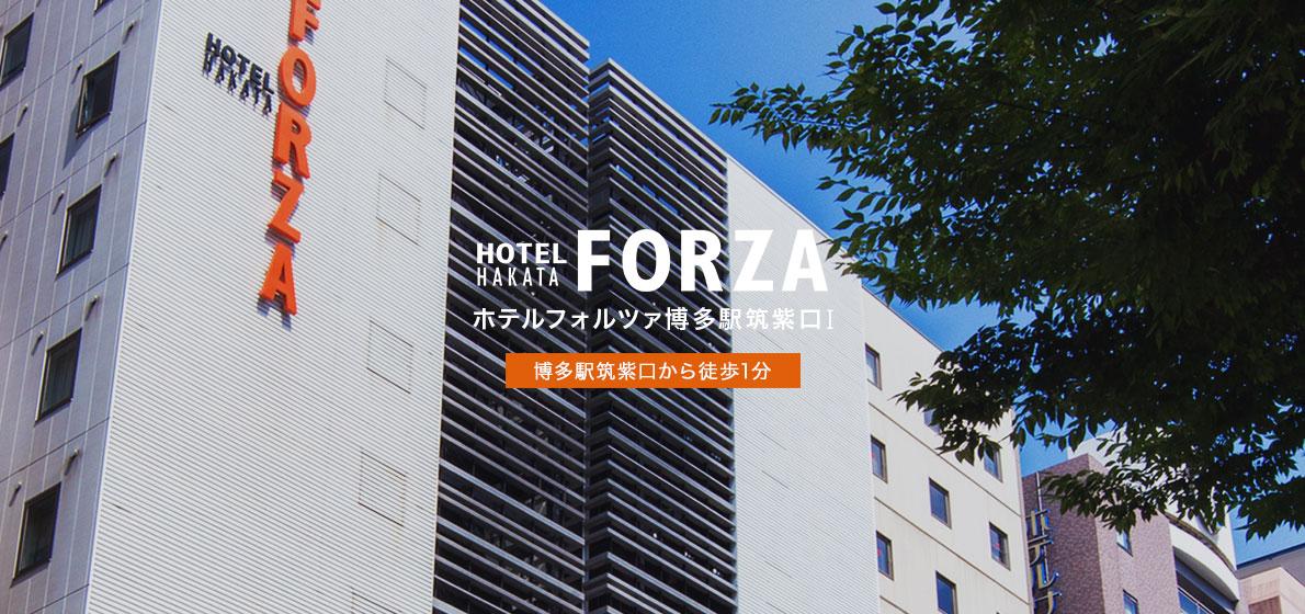 ホテルフォルツァ博多駅筑紫口1