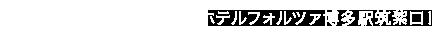 ホテルフォルツァ博多駅筑紫口Ⅱ