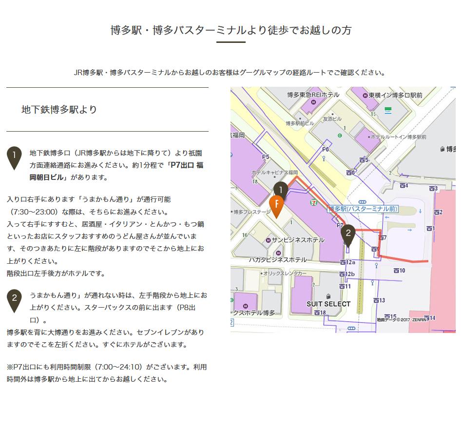 博多駅・博多駅バスターミナルより徒歩でお越しの方