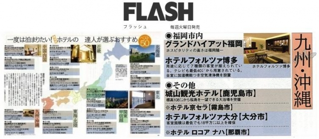 FLASH(2014/06/24号)「