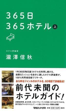 【大分・博多とも登場!】『365日365ホテル(上)』に掲載されました