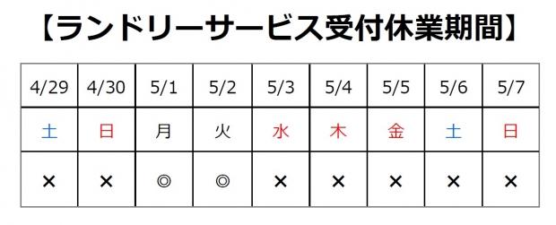 【ゴールデンウィーク】ランドリーサービス休業のおしらせ